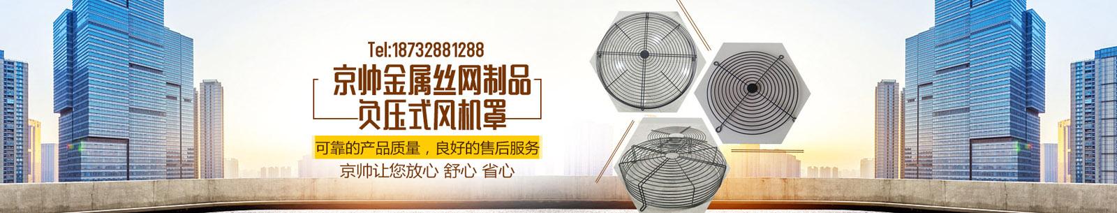 河北京帅金属丝网制品有限公司